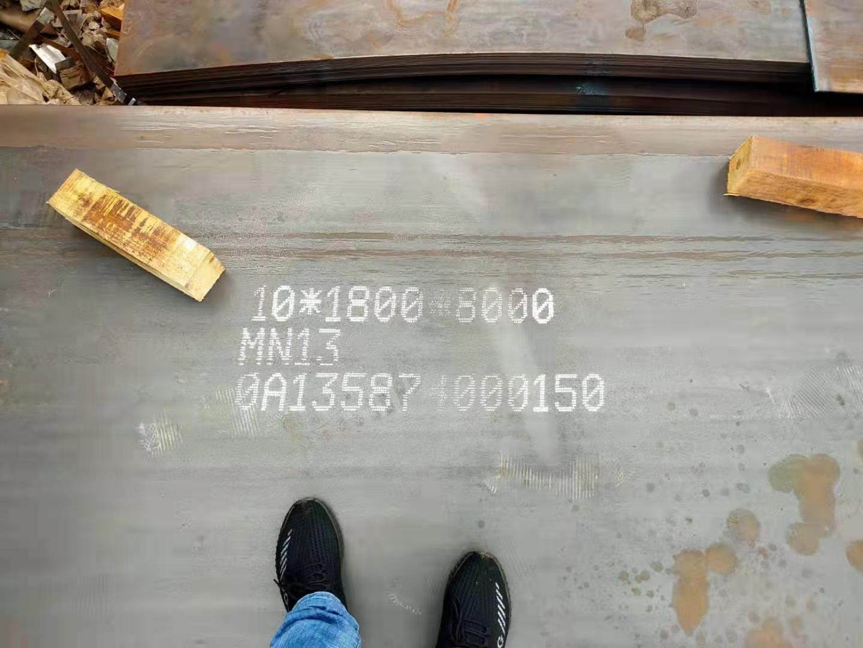 黄冈Mn13高锰钢板
